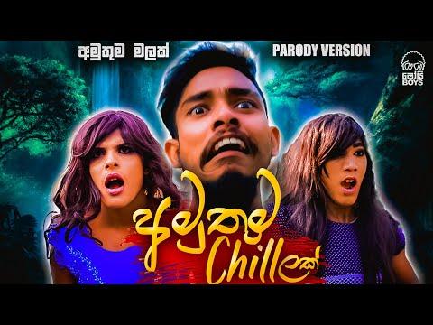 Amuthuma Malak | Amuthuma Chillak (අමුතුම චිලක්) - Shoi Boys Parody