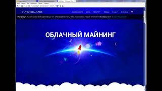 Майнинг с нуля - Регистрация в HashFlare