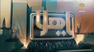 حلقة خاصة من ياهلا حول أبعاد الأوامر الملكية الأخيرة  - ياهلا حلقة 23 أبريل 2017