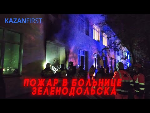 На пожаре в больнице Зеленодольска погибли три человека