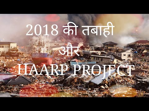 Destruction and || haarp project || 2018||expose