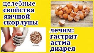 Лечение яичной скорлупой.Рецепты народной медицины.