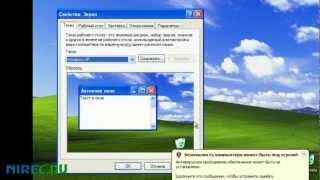 Настройка Windows XP