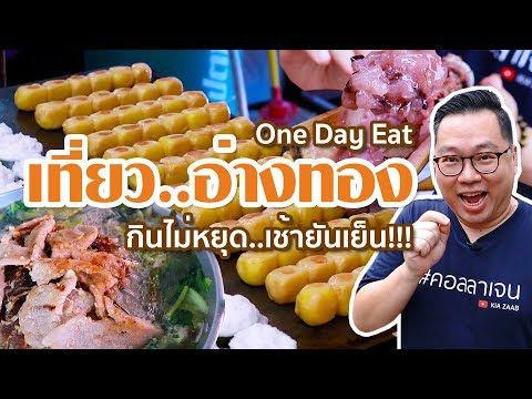 VLOG 82 l เที่ยวอ่างทอง • One Day Eat กินไม่หยุด..เช้ายันเย็น!! l Kia Zaab