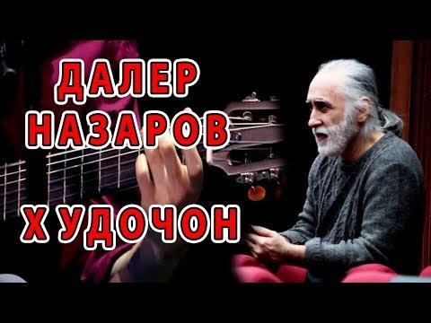 Худочон дилам танг аст  - Далер Назаров