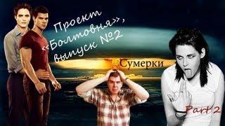 """""""Болтовня"""", выпуск №2. Сумеречная сага, часть 2"""