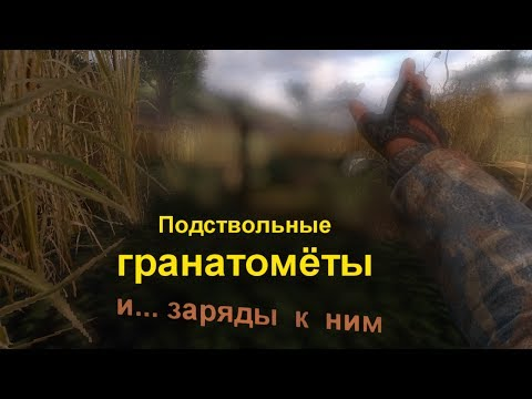 S.T.A.L.K.E.R. Подствольные гранатометы. ТЧ, ЧН, ЗП.