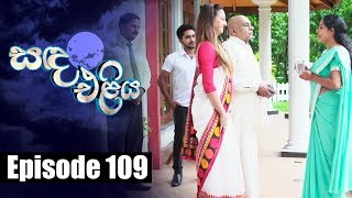 Sanda Eliya - සඳ එළිය Episode 109 | 21 - 08 - 2018 | Siyatha TV Thumbnail