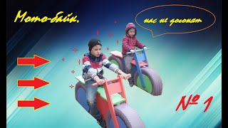 Детская площадка, мотоцикл своими руками.