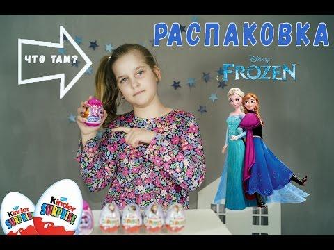 Киндеры ХОЛОДНОЕ СЕРДЦЕ  Kinder surprise FROZEN   видео для детей  взаимная подписка