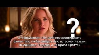 «Пассажиры», новый взгляд (Passengers, Rearranged), русские субтитры
