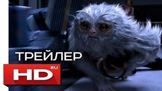 Фантастические твари и где они обитают - русский трейлер 4 / Колин Фаррелл
