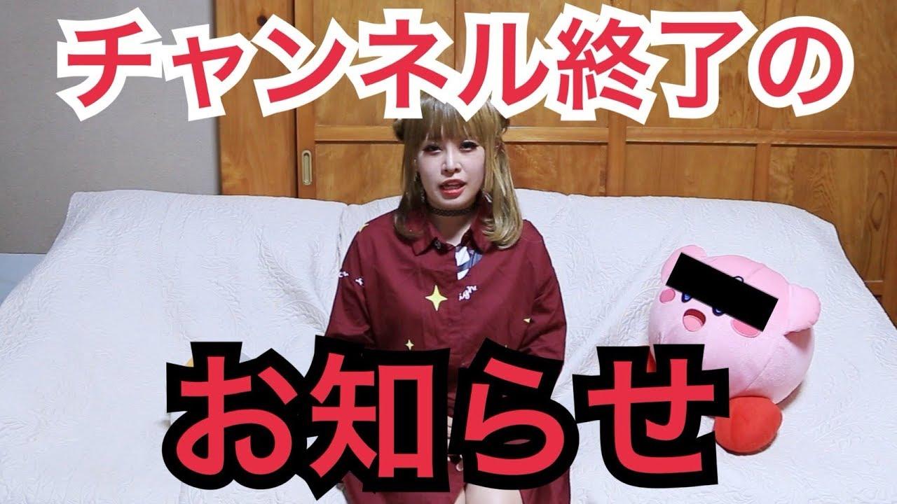 【お知らせ】チャンネルをご覧の皆様へ【Anderela.】