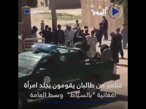 فيديو متداول ..عناصر من طالبان يقومون بجلد امرأة أفغانية