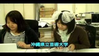 このアニメは様々な沖縄県産業活性化のコンテンツのハブとして開発されています。ナレーションは公募の声優オーディションで選ばれた島んち...