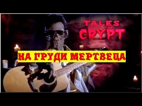 Байки из склепа - На Груди Мертвеца | 3 эпизод 4 сезон | Ужасы | HD 720p