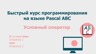 Условный оператор. Быстрый курс программирования Pascal ABC