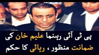 Court orders Aleem Khan's release
