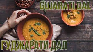 ГУДЖАРАТИ ДАЛ - суп из тур-дала по-гуджаратски