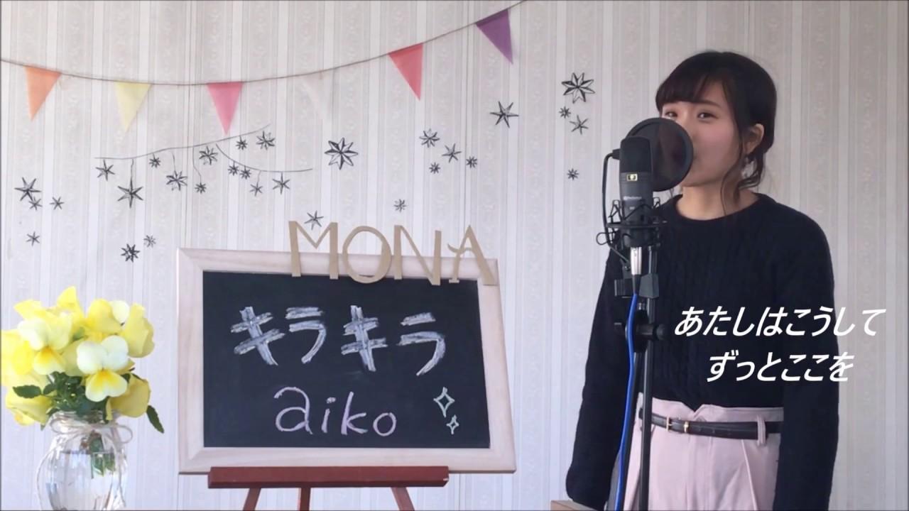 Aiko 歌詞 キラキラ