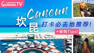 Cancun 神仙海岛旅游攻略,酒店特色景点一次搞定