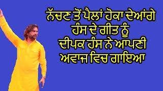 Hans Raj Hans - Deepak Hans | Nachi Jo Saade Naal | Ishqe Di Barsat |
