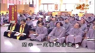 【王禪老祖玄妙真經389】| WXTV唯心電視台