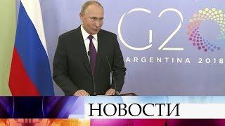 Владимир Путин по итогам саммита лидеров «Большой двадцатки» ответил на вопросы журналистов.