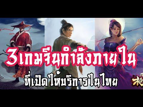 3 เกมจีนกำลังภายใน ที่ยังเปิดให้บริการในประเทศไทย ณ ปัจจุบัน