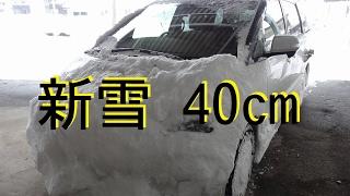 エスティマHV 新雪40cm ラッセル走行 雪道走行