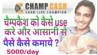 How to use champcash  and how to make money ?