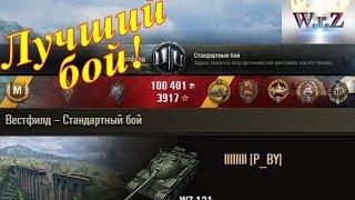 WZ-131  Лучший бой на WZ-131 за время его существования  Вестфилд  World of Tanks 0.9.15.1