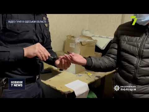 Новости 7 канал Одесса: Двох іноземців підозрюють у розбійному нападі на киянку