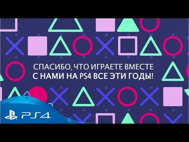 Sony рассказала, чего достигли геймеры в играх за пять лет с PS4 — видео
