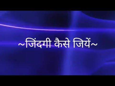 Suvichar - Zindagi Kaise Jiye (Hindi Quotes) सुविचार - जिंदगी कैसे जियें  (अनमोल वचन - Anmol Vachan)