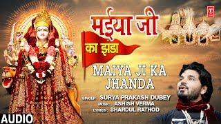मैया जी का झंडा Maiya Ji Ka Jhanda I SURYA PRAKASH DUBEY I Devi Bhajan I Full Audio Song