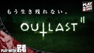 #1【ホラー】弟者の「Outlast2(アウトラスト2)」【2BRO.】