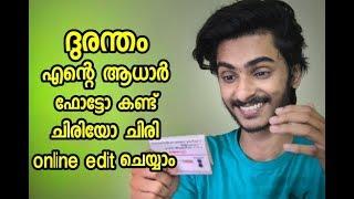 HOW TO EDIT AADHAAR CARD IN ONLINE l ONLINE ആയി ആധാർ കാർഡ്  update ചെയ്യാം