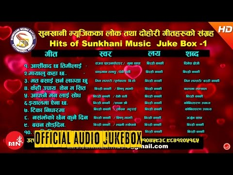 Nepali Hit Lok Dohori Collection | Sunkhani Music | Juke box