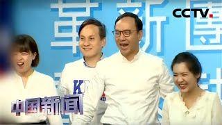 [中国新闻] 台湾2020选前黄金周末 蓝绿台南造势拼场 | CCTV中文国际
