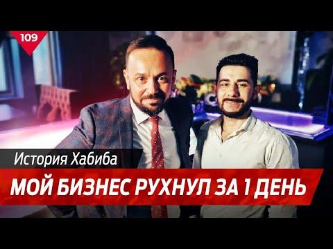 Мой бизнес рухнул за один день! Хабиб Сулейманов