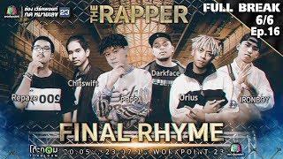 THE RAPPER | EP.16 FINAL RHYME | 23 กรกฏาคม 2561 | 6/6 | Full Break