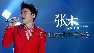 Repeat youtube video 我是歌手-第二季-第6期-张杰唱出歌路心酸《我的未来不是梦》-【湖南卫视官方版1080P】20140207