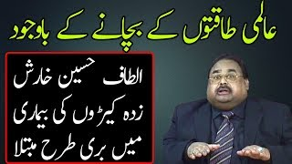 The Health of Altaf Hussain is Now Facing New Direction