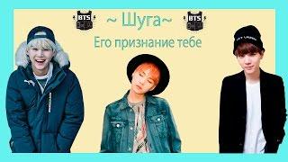 Признание ШУГИ тебе /Видео реакция/BTS/K-Pop
