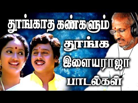 தூங்காத கண்களையும் தூங்க வைக்கும் இளையராஜா பாடல்கள் | Ilaiyaraja Tamil Songs |Best Songs Collections