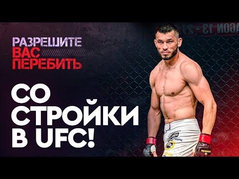 Был гастарбайтером, стал ЛУЧШИМ БОЙЦОМ МИРА / История Махмуда Мурадова / Первый узбек в UFC