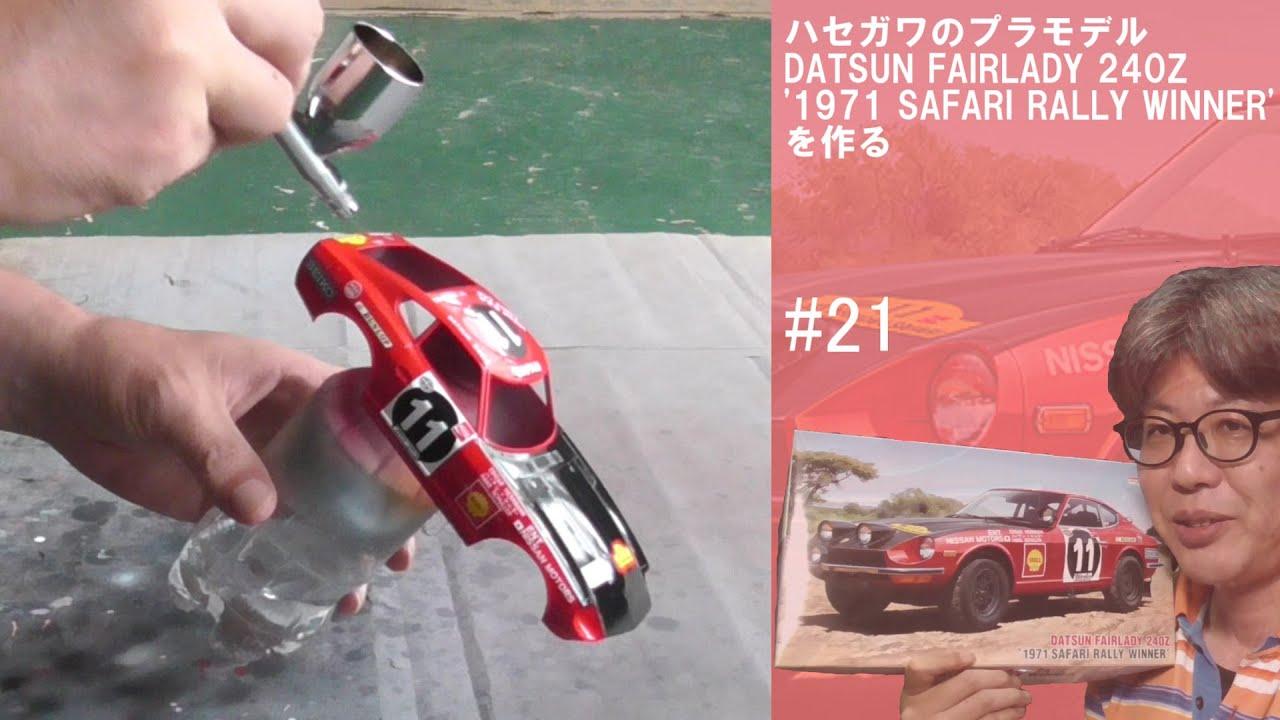 DATSUN FAIRLADY 240Z '1971 SAFARI RALLY WINNER' ハセガワ #21【車のプラモデル】
