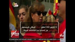 غرفة الأخبار   إنفوجرافيك .. العيد الوطني الأسباني