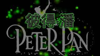 彼德‧潘 Peter Pan trailer 中文版